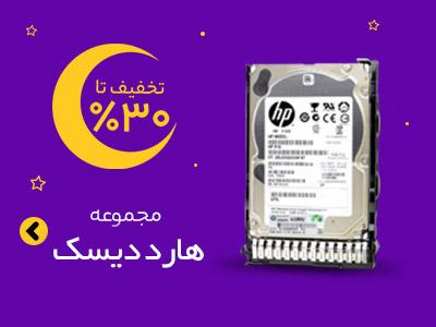 خرید و فروش هارد HP
