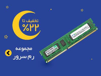 خرید و فروش رم اچ پی hp memory